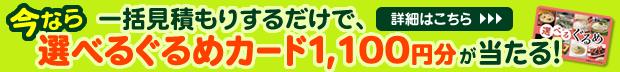 選べるぐるめカード1,100円分が当たる!