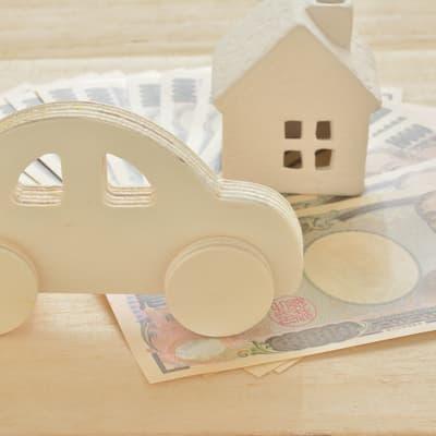 車と家とお金