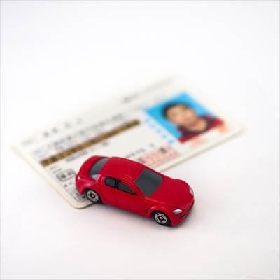 自動車とゴールド免許