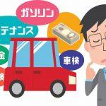 車の維持費